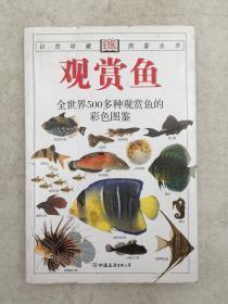 DK自然珍藏图鉴丛书:观赏鱼