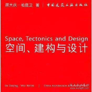 空间、建构与设计