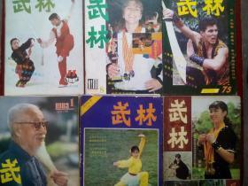武林 杂志,1981-1990年,50本不同期,(含创刊号)武术,功夫,拳。传图期数作参考,实际期数以注明期数为准。
