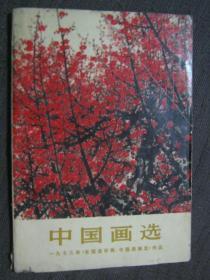 中国画选【1973年《全国连环画、中国画展览》
