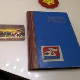 1977年历片 竹排女工    实物图品如图,分3号册