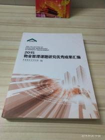 2015 物业管理课题研究优秀成果汇编