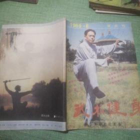武术健身(1989第6期)