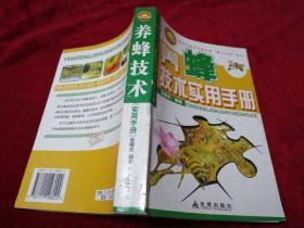 养蜂技术实用手册