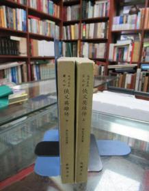 大刀王五 霍元甲:侠义英雄传(上下) 一版一印