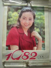 1982年山东菏泽印刷厂美女明星挂历