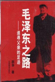 《毛泽东之路 追寻父亲的足迹》【纸盒函套上下卷。正版现货,品好如图】