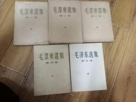 毛泽东选集 1—5卷全[大32开,1—4繁体竖版]