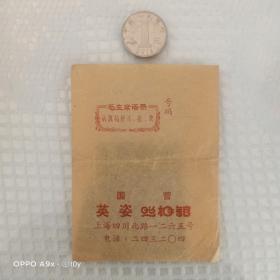 文革时期带语录上海英姿照相馆相片袋(附多张底片)