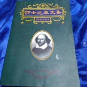 莎士比亚文集