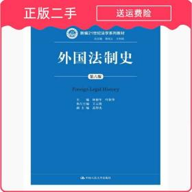正版包邮外国法制史第六6版林榕年中国人民大学出版社97873002461