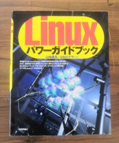 LINUX (日文原版书)