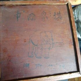 带原装木盒中国象棋