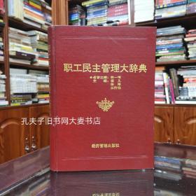 《职工民主管理大辞典》经济管理出版社