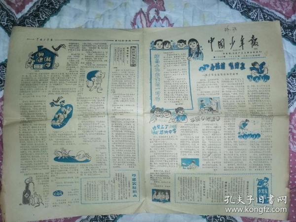 中国少年报1980年6月18日