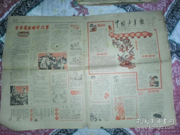 中国少年报1980年2月13日