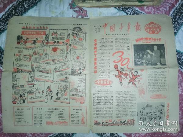 中国少年报1979年10月3日