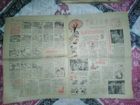 中国少年报1979年8月15日