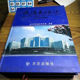 武进民政志(1994-2007)大16开硬精装原价198元