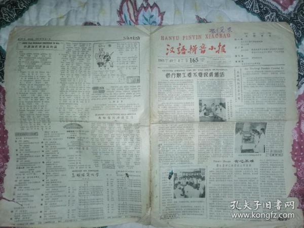 汉语拼音小报1965年10月1日