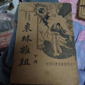 枣林杂俎(下册)