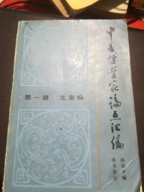中国哲学家论点汇编(先秦篇)