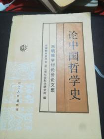 论中国哲学史