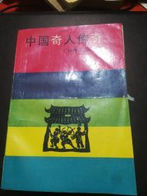 中国奇人传奇
