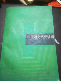中国通史纲要续编:1919~1949