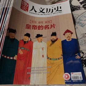 国家人文历史(原:文史参考) 半月刊 2020年5月上、6月下、7月上、8-10月上下、11月下  10册合集