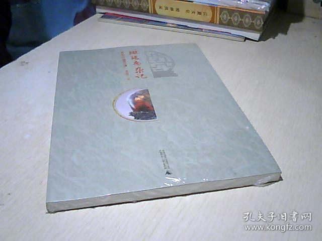 琳琅斋杂记·  龙远宏的鉴赏之道   《未拆封》