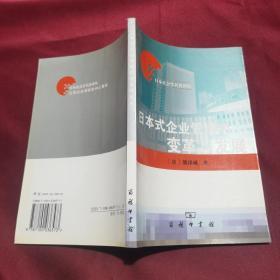 日本式企业管理的变革与发展