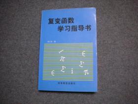 复变函数学习指导书【库存新书】