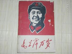 毛主席万岁,毛主席版画肖像汇编