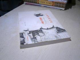 中国传统村落 : 桂林市临桂区横山村旧村