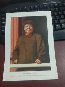 chairman  mao tes  -tung 毛主席像【外文版 16开】N2047