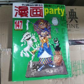 漫画party2012年2上下