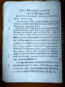 文革宣传单--林副主席最近在军事学院的讲话-把学习毛主席著作提高到新阶段