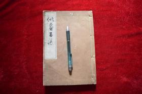 俳画百选【日本大正三年(1914)芸艸堂珂罗版印行。原装一厚册。美术书籍。】