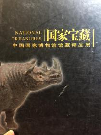 国家宝藏——中国国家博物馆馆藏精品展