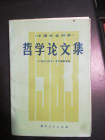 《中国社会科学》哲学论文集举报 作者:  哲学编辑室编 出版社:  贵州人民出版社