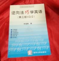 逆向法巧学英语 【第三版V3.0】