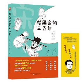 全新正版   漫画宋朝三百年