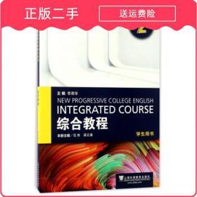 综合教程(2)学生用书/全新版大学进阶英语