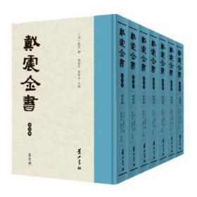 戴震全书(繁体竖排,精装全7册)
