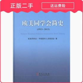 李维汉统一战线思想与实践