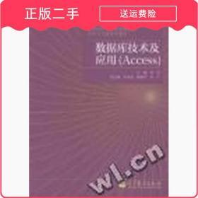 数据库技术及应用(Access)