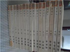 旧唐书【全十六册】