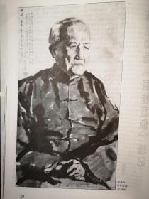 美术插页(单张),蒋兆和国画《屈桂庭像》,聂崇正文章《蒋兆和画《屈桂庭像》》,