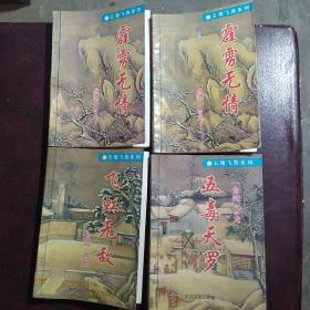 五毒飞燕系列(霹雳无情上下册,五毒天罗,飞虹无敌)
